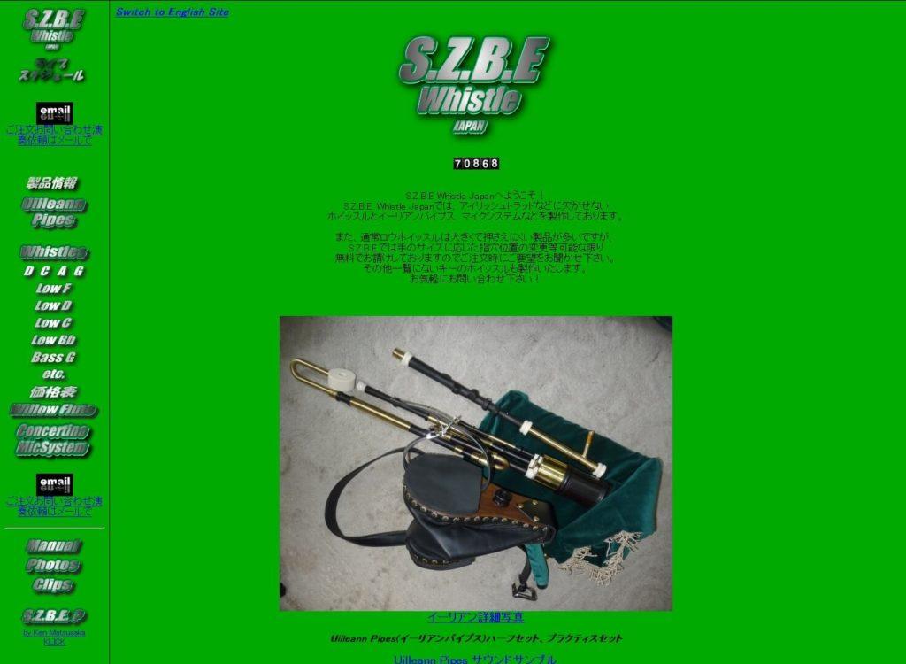 S.Z.B.Eトップページ