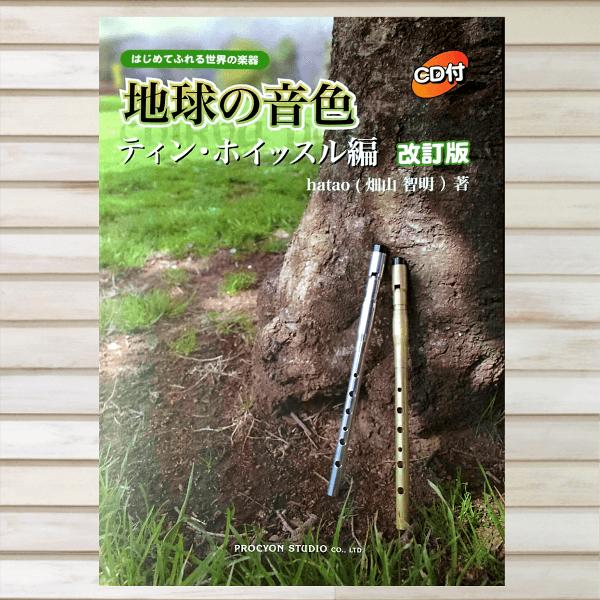 地球の音色ティンホイッスル編(CD付き)改訂版